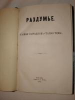 `Раздумье ( Разные вариации на старые темы ).` . Москва, Издание Е.А.Троян, 1870 г.