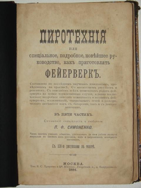 `Пиротехния или специальное, подробное, новейшее руководство, как приготовлять фейрверк.,` П.Ф. Симоненко. 1894 Москва