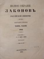 `Полное собрание законов Российской империи.` . 1915г. Петроград