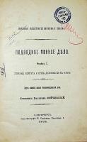`Подводное минное дело` капитан Бойчевский. 1902г. С.-Петербург