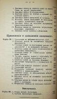 `Курс двойной бухгалтерии` С.М. Барац. 1905 г. С.-Петербург