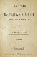 `Таблицы для исследования зрения у новобранцев и испытуемых.` А. Лаврентьев. 1900г. Москва