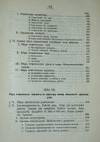 `Учебник науки полицейского права. Выпуски второй и третий.` И.Т. Тарасов. 1883-1895гг. Москва
