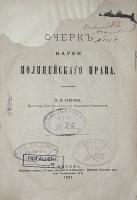 `Очерк науки полицейского права.` И.Т. Тарасов. 1897 г. Москва