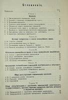 `Полицейское право. (Административное право)` Н.Н. Белявский. 1915 г. Петроград.