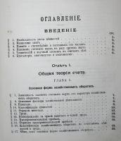 `Общее счетоводство.` Е. Е. Сиверс. 1907 г.  С.-Петербург