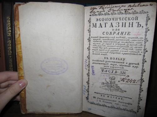 `Экономический магазинЪ` Антон Барсов. Москва, 1782