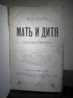 `Мать и дитя` В.Н. ЖУК. 1885г. С.-Петербург