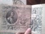 `500 рублей` . 1912