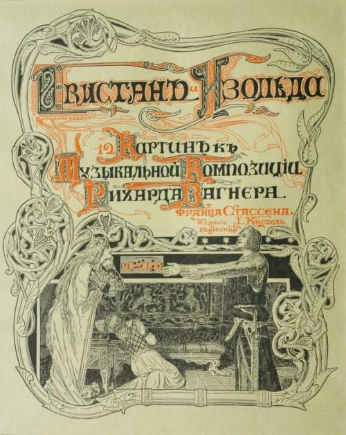 `Тристан и Изольда` Р.Вагнер, Ф.Стассен, И.Кнебель (?). Москва