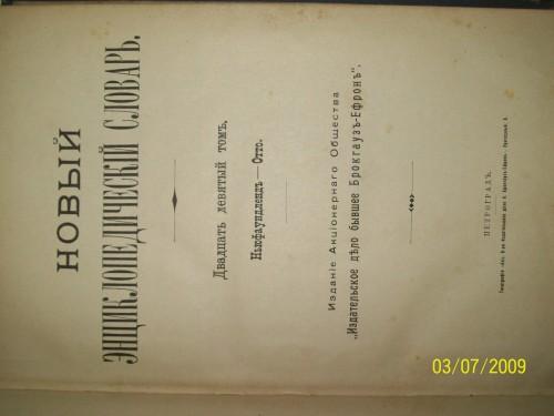 `Новая энциклопедия` . 1916, петергоф