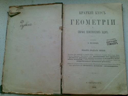 `Краткий курс Геометрии` З. Вулих. 1900 С-Петербург