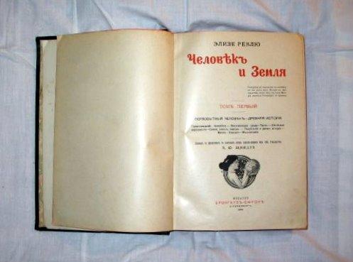 `Человек и Земля` Элизе Реклю. Издание 1902 - 1905 гг., Москва, Брокгауз-Ефрон.