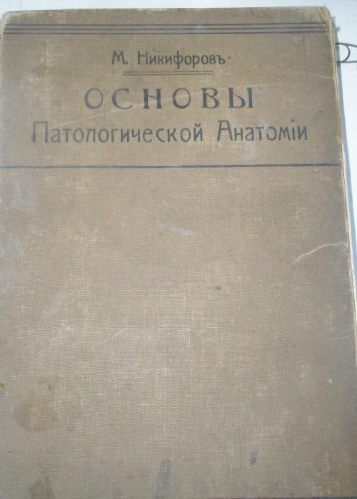 `Основы патологической анатомии` М. Никифоров. Москва, 1913