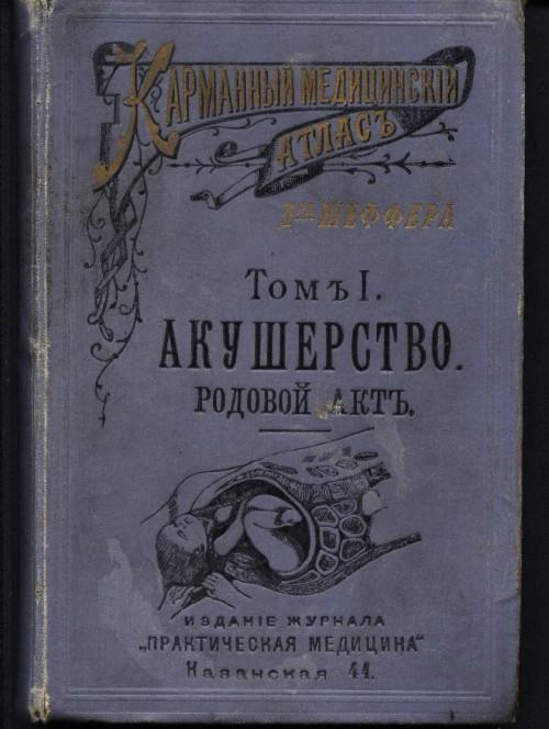 `Акушерство. Родовой Актъ.` D-r O. Schaffer (Шеффер). 1895 С.-Петербургъ