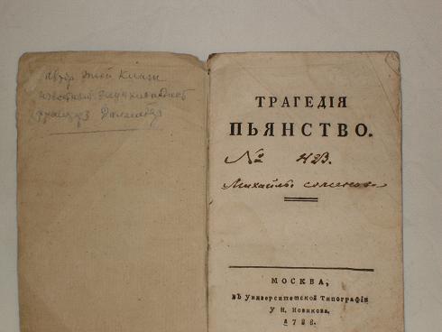`Трагедия Пьянство` . Москва, В Унив.Типографии у Н.Новикова, 1788 г.