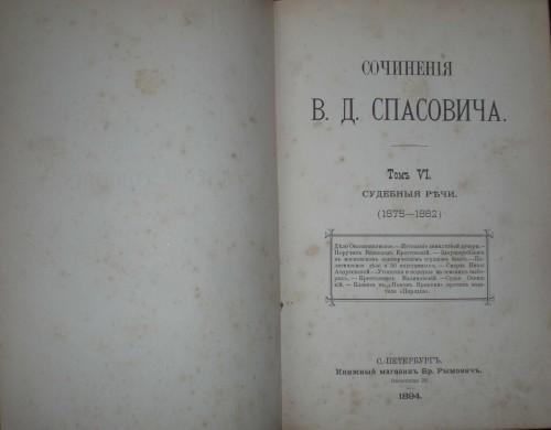 `Судебныя речи` Спасович В.Д.. С. Петербург, 1894г