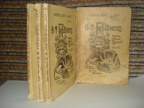 `Полное собрание сочинений` И.Ф. Горбуновъ, Сборник Нивы за 1904 год. C.-Петербург, 1904 год