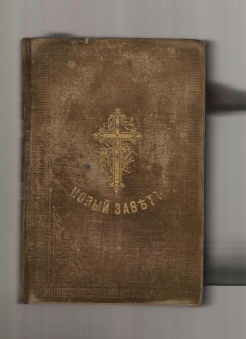`Новый Завет` . типография Киево-Печерской Успенской Лавры 1906год