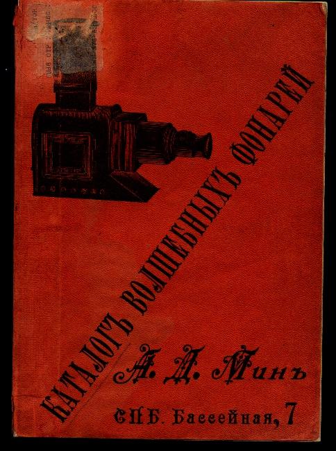 `Каталог волшебных фонарей.` . СПБ. Бассейная, 7. , 1901.