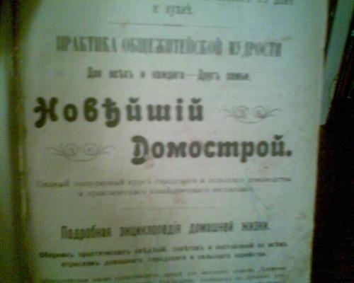 `Новейший домострой` под редакцией Янжуловского. ?