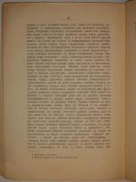 `Ведьмы и ведовство` Н.Сперанский. Москва, Типо-литография Товарищества И.Н.Кушнерёв и К°, 1906г.