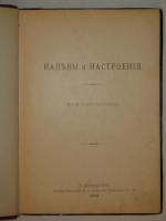 `Напевы и настроения` Б-сса Е.К.Остен-Сакен. С.-Петербург, Электро-Типография, 1902г.