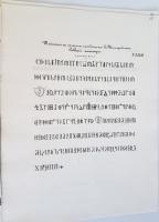 `Образцы древней письменности` Составил И.П.Сахаров. Санкт-Петербург, 1849 г.