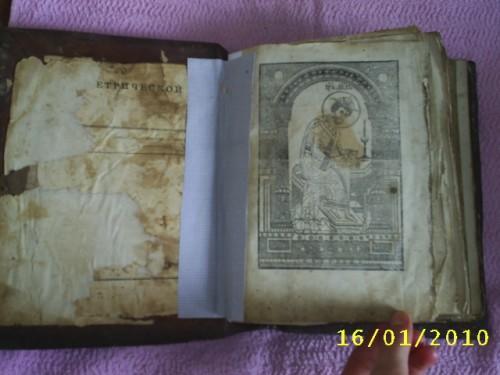 `Евангель 17 века` . 1700