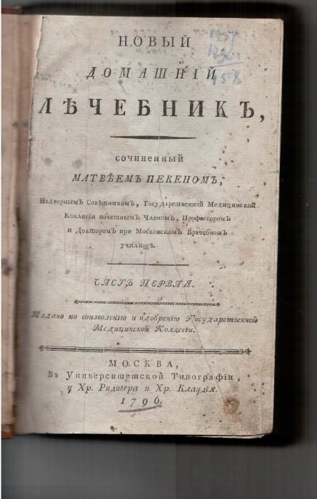 `Новый домашний лечебник` Матвей Пекен. 1796, Москва