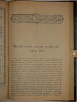 `Конволют из 11-ти очень редких малотиражных изданий по виноделию` . С.-Петербург, Москва, Одесса, 1892-1905гг.