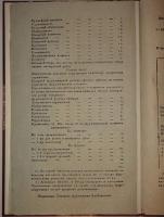 `Положение о Первом Оренбургском Казачьем полку` . С.-Петербург, В Сенатской Типографии, 1835г.