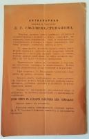 `Антикварная книжная торговля. Подборка из нескольких каталогов.` . 1903 - 1906 г.г.