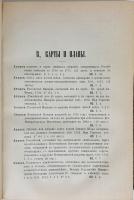 `Каталог библиотеки Николаевской инженерной академии и училища` . СПб, Типография А.Костромина, 1870 г.