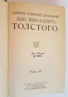`Полное собрание сочинений Льва Николаевича Толстого` . Москва, Типография Т-ва И.Д.Сытина, 1913 г.