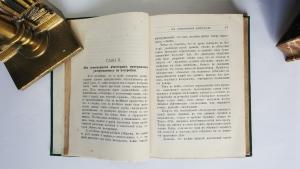 `Пожарная книга` А.Николаев. СПб.: Общественная польза, 1875 г.