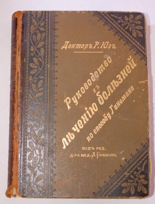 `Руководство к лечению болезней по способу Ганемана` доктор Р. Юзь. 1900 г. С.-Петербург