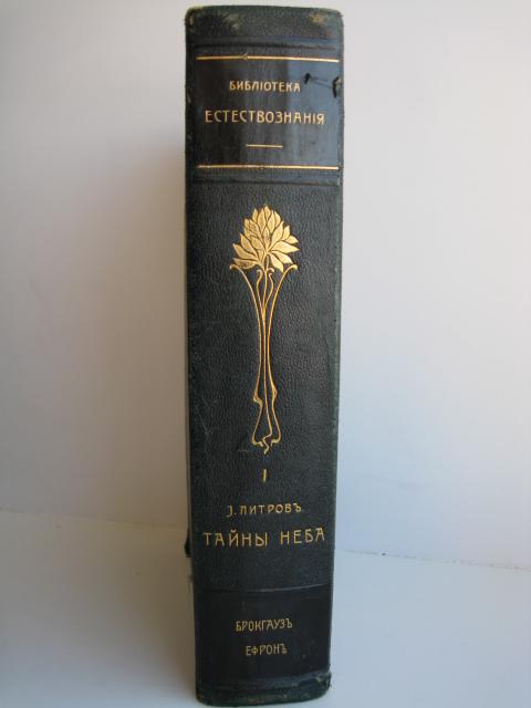 `Тайны неба` И. И. Литров. Издательство: Брокгауз-Ефрон, 1904