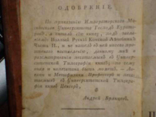 `Полный Русский Конский Лечебник` . Москва 1795 год