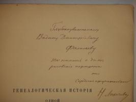 `Генеалогическая история одной помещичьей библиотеки. В двух книгах` Н.П. Лихачёв. С.-Петербург, 1913 г.
