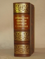 `Антикварная книжная торговля П.Шибанова` . Москва, Петровские линии, 1898-1899 гг.
