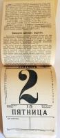 `Конторский календарь на 1916 год (Коммерческий)` . Издание Т-ва И.Д.Сытина.