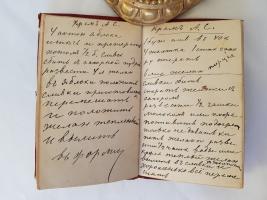 `Рукописная кулинарная книжка` . 1910 г.