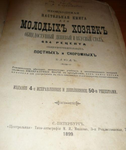`Необходимая настольная книга для молодыхъ хозяекъ` Н.А.Коломiйцов. 1899 год С.-Петербургъ