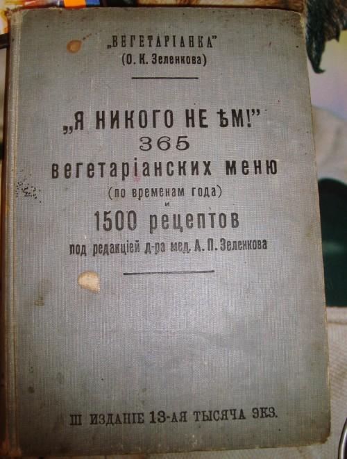 `Я никого не ем` О.К.Зеленкова. 1904 г. С.-Пб.