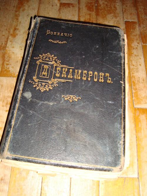`Декамеронъ` Джiованни Боккаччiо. 1898 С-Петербург, типография брат.Пантелеевыхъ,