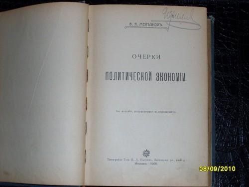 `Очерки политической экономии` В. Железновъ. 1908 год. Москва.