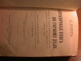 `Справочная книга по горному делу` Г.Гефер. Издание Саблинского,С-б,1913 г.