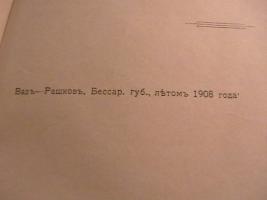 `Краткое руководство к определению минералов под микроскопом.` Танатар. 1908