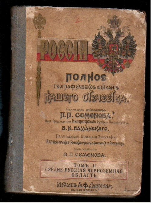 `Полное географическое описание нашего отечества Том второй.` В. П. Семенов. 1902 С-Петербург.